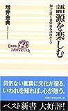 語源を楽しむ—知って驚く日常日本語のルーツ (ベスト新書)