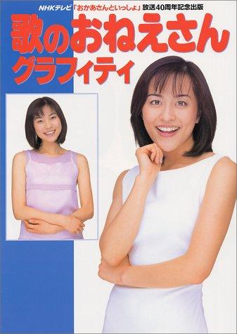 歌のおねえさんグラフィティ―NHKテレビ「おかあさんといっしょ」放送40周年記念出版