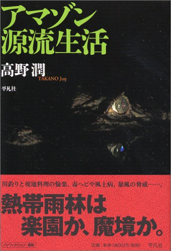 アマゾン源流生活 [単行本] / 高野 潤 (著); 平凡社 (刊)
