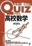 Quizでわかる高校数学―なぜ?がわかれば面白い