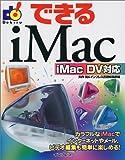 できるiMac―iMac DV対応