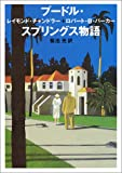 プードル・スプリングス物語 (ハヤカワ・ミステリ文庫)