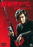 野獣死すべし 復讐のメカニック [DVD]