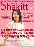 Shakitt (しゃきっと) 2007年 10月号 [雑誌]
