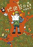 地図苔の森<庭先塩梅> (ビームコミックス)
