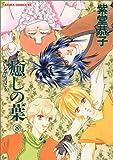 癒しの葉 (8) (あすかコミックスDX)