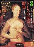 図説 ドレスの下の歴史—女性の衣装と身体の2000年