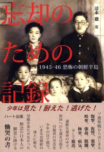 忘却のための記録—1945-46 恐怖の朝鮮半島