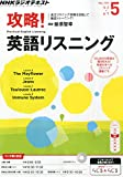 NHKラジオ攻略英語リスニング 2015年