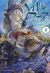 メイドインアビス 3 (バンブーコミックス)