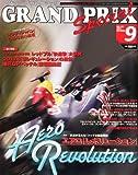 GRAND PRIX Special (グランプリ トクシュウ) 2011年 09月号 [雑誌]