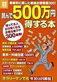 読んで500万円得する本 (別冊宝島) (別冊宝島 1776)