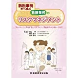 img - for Real talk with the veteran nurse Omatsu and fresh eggplant nurse child - risk management of nursing to learn from legal cases (2012) ISBN: 4880027316 [Japanese Import] book / textbook / text book