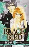 BLACK BIRD 7 (Betsucomiフラワーコミックス)