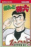 なんと孫六(81) (月刊少年マガジンコミックス)
