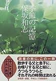 """保坂 和志 """"季節の記憶"""""""
