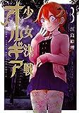少女決戦オルギア(3)<完> (ヤンマガKCスペシャル)