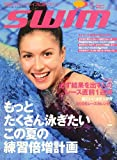 swim (スイム) 2006年 08月号 [雑誌]