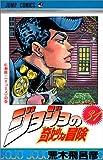 ジョジョの奇妙な冒険 31 (ジャンプ・コミックス)
