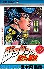 ジョジョの奇妙な冒険 第31巻 1993-03発売