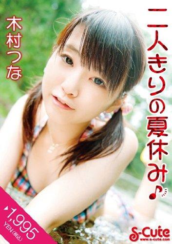 二人きりの夏休み 木村つな S-Cute [DVD]