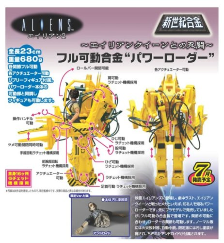 Power Loader with Ripley Figure and Poseable Bishop Diecast Model from Aliens (1:12 scale)
