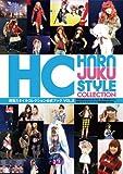原宿スタイルコレクション公式ブックVOL2(DVD付き)