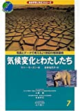 写真とデータで考える21世紀の地球環境 (7) (総合学習に役立つシリーズ)