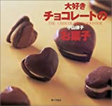 大好きチョコレートのお菓子