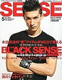 SENSE (センス) 2011年 05月号 [雑誌]