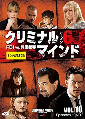 クリミナル・マインド FBI vs. 異常犯罪 シーズン6 Vol.10