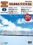 テイチクDVDカラオケ うたえもん決定版50(スタンダード編) TEBK-50004