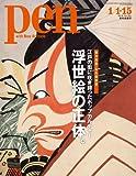 Pen (ペン) 2014年 1/1・15合併号 [雑誌]