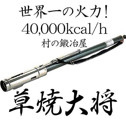 世界一の火力! 中空式草焼きバーナー 草焼き大将 F-3型 40,000kcal/Hの強力燃焼!