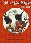 ドラキュラ城の舞踏会  百年の迷宮 (角川文庫)