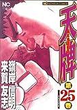 天牌 25 (ニチブンコミックス)