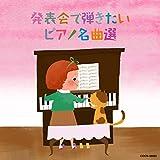 ザ・ベスト 発表会で聴きたいピアノ名曲選