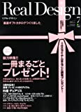 Real Design (リアル・デザイン) 2008年 07月号 [雑誌]