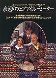 永遠のフェアアイル・セーター―遙かなるシェットランド島からの贈りもの