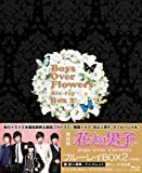 花より男子~Boys Over Flowers ブルーレイBOX2 [Blu-ray]