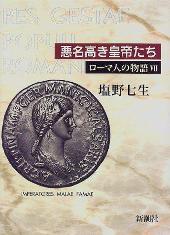 ローマ人の物語〈7〉― 悪名高き皇帝たち
