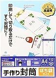 サンワサプライ インクジェット用手作り封筒・ぽち袋サイズ JP-FT1