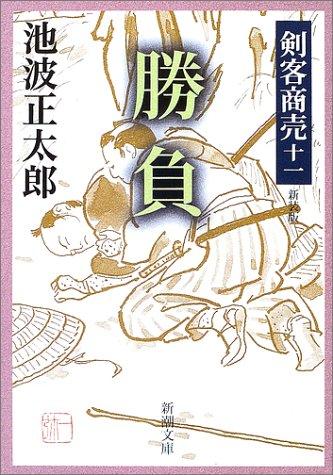 勝負 (新潮文庫―剣客商売)池波 正太郎