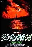 キリング・オブ・サイレンス~沈黙の殺意~ [DVD]