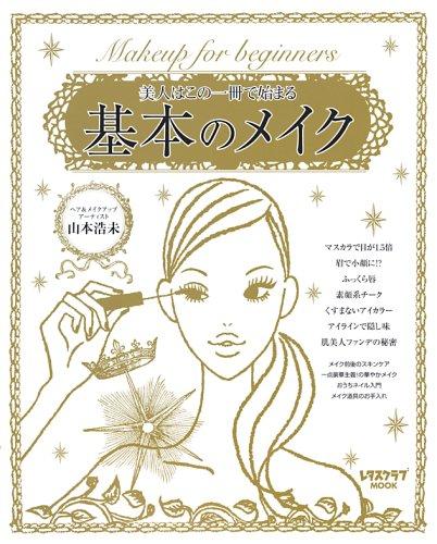 美人はこの1冊で始まる 基本のメイク (レタスクラブMOOK)