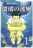 瑠璃の波風(1) (モーニングKC (610))