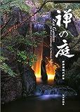 禅の庭―枡野俊明の世界