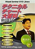 DVD テクニカルチャート大百科シリーズ4