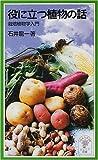 役に立つ植物の話―栽培植物学入門 (岩波ジュニア新書 (355))