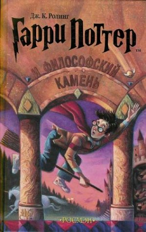 Garri Potter i filosofskii kamen / Harry Potter and the Philosopher's Stone (Russian Edition), by J. K. Rowling